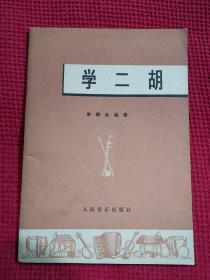 学二胡  人民音乐出版社