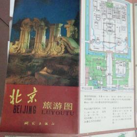 北京旅游图1987年