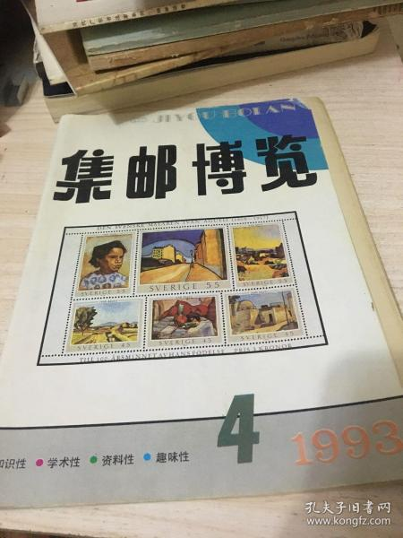 天津集邮 1993 4