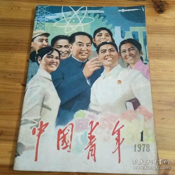 中国青年(创刊号)