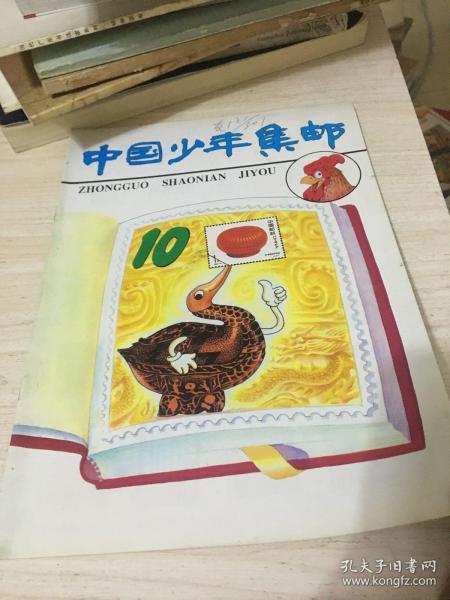 中国青少年集邮 1993