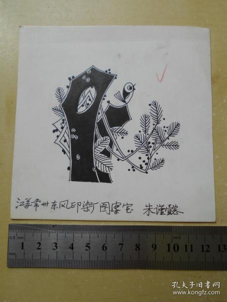 常州东风印染厂图案室【朱谨懿,手绘图案】