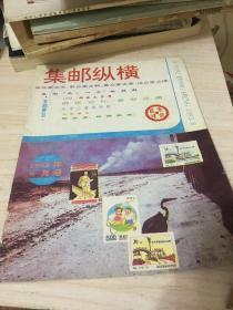 集邮纵横 1993 8