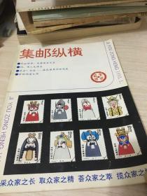 集邮纵横 1993   1