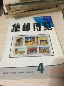 集邮博览1993  4