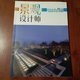 景观设计师2012 2期(2012_3_20)WISTO纬图