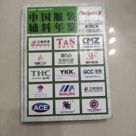 中国服装辅料年鉴