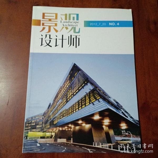 景观设计师2012 4期(2012_7_20)