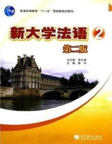 新大学法语2第2版 李志清 高等教育出版社 9787040318111