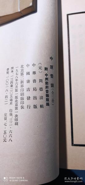 中原音韵 (全三册),附中洲乐府音韵类编