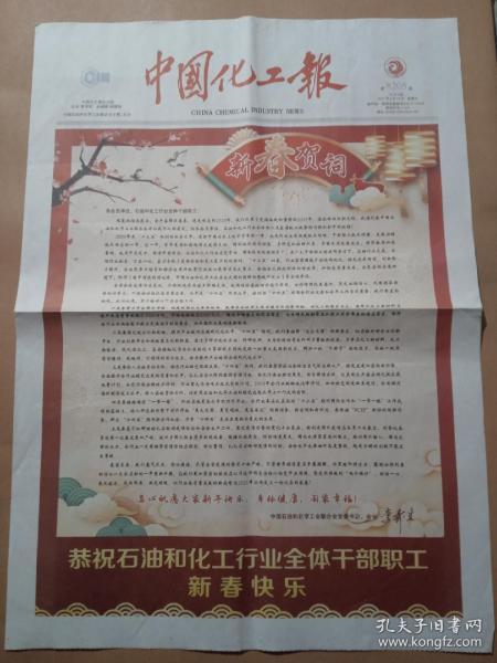 中国化工报 2021年2月12日4版全〖春节刊〗