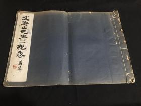 1934年国难后第一版《文衡山先生三绝卷》文征明画集8开