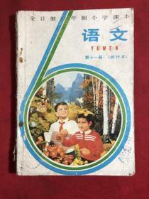 全日制六年制小学课本:语文( 第十一册)试行本,自然旧,书内有划线、笔迹