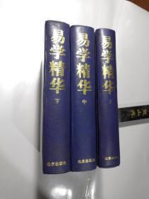 易学精华 (上中下全三册 精装影印版)缺书衣