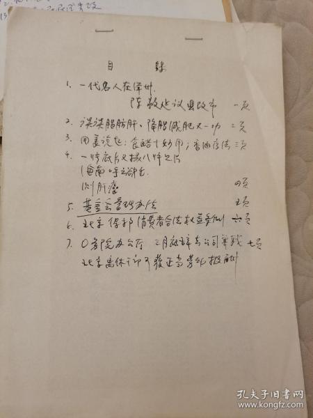 1989年杜述周剪报一本,白纸装订,有签名,签署时间批注等