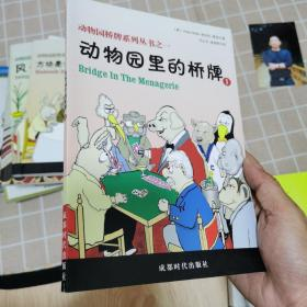 动物园桥牌系列丛书(1动物园里的桥牌)