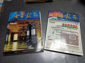 2001年电子报合订本(上下册)