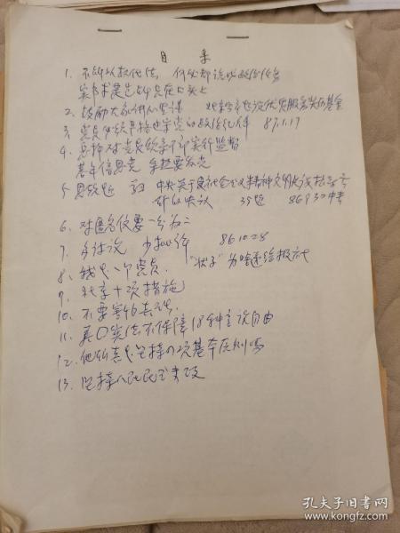 1986-1987年杜述周剪报一本,白纸装订,有签名,签署时间批注等