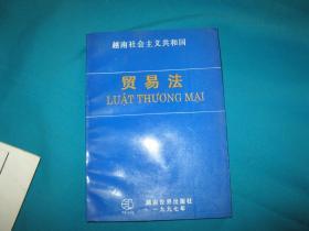越南社会主义共和国贸易法