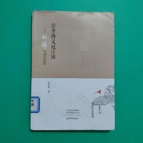 崇孝尚义冠江南:郑绮与郑氏家风