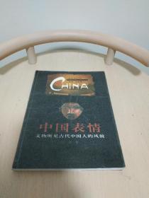 中国表情:文物所见中国人的风貌