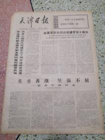 生日报天津日报1977年8月3日(4开四版)全国军民热烈庆祝建军五十周年;英勇善战坚强不屈;为加强我军革命化现代化建设而奋斗