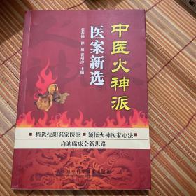 中医火神派医案新选