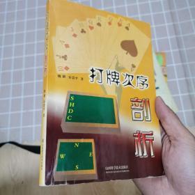 打牌次序剖析(一版一印)
