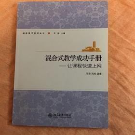 混合式教学成功手册—让课程快速上网