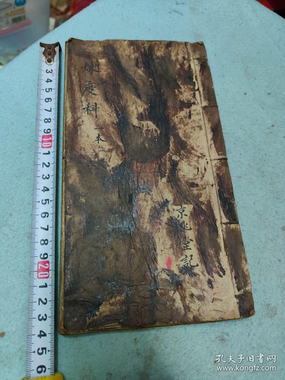 清或民国道教手抄本,写了24个筒子页,符咒漂亮