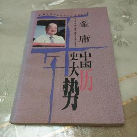 金庸:中国历史大势