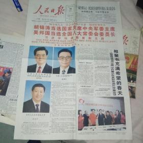 人民日报2008年3月16日