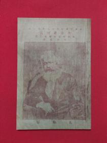 陈望道1920年《共产党宣言》 影印本 红本