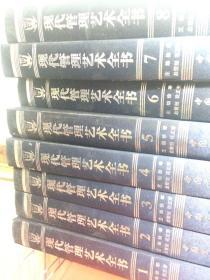 现代管理艺术全书全1-8卷合售一版一印全新