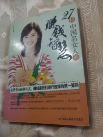 27位中国名女人的赚钱智慧(2006一版一印)