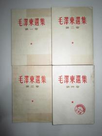 《毛泽东选集》1-4卷32开繁体竖排版