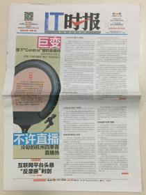 IT时报  2020年 11月20日出版 本期16版 第832期 邮发代号:3-74