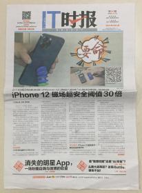 IT时报  2021年 2月5日出版 本期16版 第843期 邮发代号:3-74