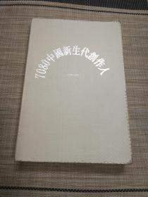 7080中国新生代创作人    1970—1989好品相很新感觉没使用过  很少见到的艺术书