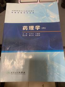 全国高职高专卫生部规划教材:药理学(第6版),带激活码 /王开?