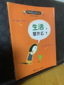儿童哲学智慧书:生活,是什么? /[法]柏尼菲 接力出版社