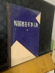 外国著名军事人物 下 /不详 知识出版社