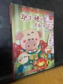 张秋生小巴掌经典童话 注音版:馋小猪的灵敏鼻子 /张秋生 浙江少
