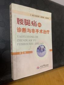腰腿痛的诊断与非手术治疗(第2版) /张卫华、安军明、李芳琴 人