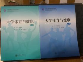 大学体育与健康 上下册 /孙麒麟 上海交通大学出版社