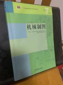 机械制图(第7版) /何铭新、钱可强、徐祖茂 高等教育出版社