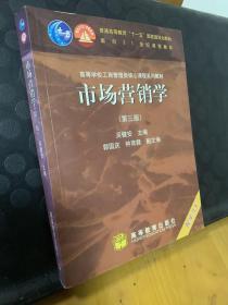 市场营销学 /吴健安 高等教育出版社