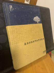 著名特级教师教学思想录(幼特教卷)(精) /虞永平 江苏教育出版社