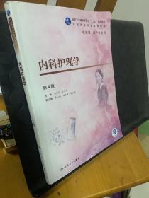 内科护理学(第4版/高职护理/配增值) 带激活码 /冯丽华、史铁?