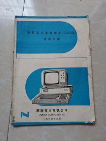 中西文关系数据库使用手册